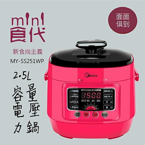 【免運】MideaMini美的食代MY-SS2521WP2.5L壓力鍋電子鍋公司貨