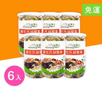 【益家人】養生八珍堅果 350公克/罐 6入★最健康的零嘴★團購★免運★