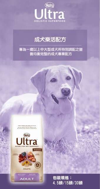 Nutro 美士 大地極品 成犬 樂活配方 4.5LB/4.5磅