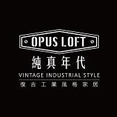 純真年代Opus Loft