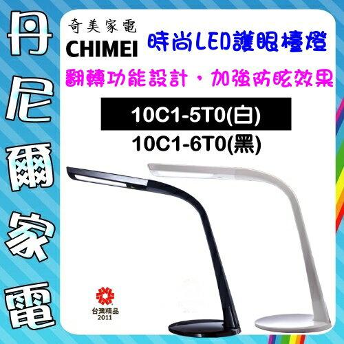 【CHIMEI 奇美】8W 奇美LED護眼檯燈《LT-10C1-6T0》獨家V-CUT專業濾片抗眩光 時尚黑