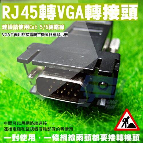 ?高雄/台南/屏東監視器?監控螢幕延長器 VGA TO RJ45轉換器