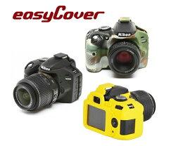 ◎相機專家◎ easyCover 金鐘套 Nikon D3200 適用 果凍 矽膠 防塵 保護套 公司貨 另有 D5