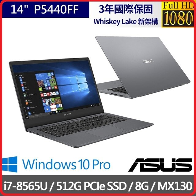 【2019.7 細邊框筆電】ASUS 華碩 P5440FF-0251A8565U 商用筆電 P5440FF/14FHD/i7-8565U/8G/512G/NON-DVD/MX130 2G/Win10 Pro 64/3-3-3
