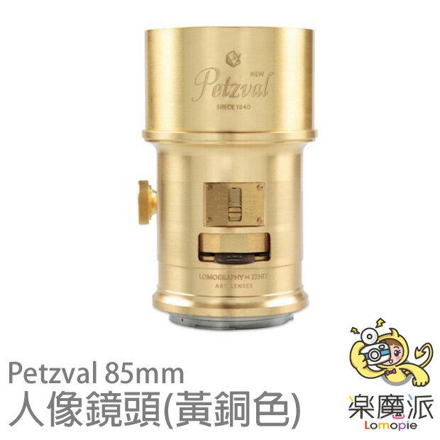 Lomography  Petzval 85mm 人像鏡頭(黃銅色)