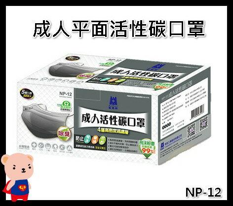 口罩 藍鷹牌 台灣製成人平面活性碳口罩 NP-12 一盒50入 5入一包裝 醫碩科技 防螨 防霾 感冒 成人口罩 活性碳口罩