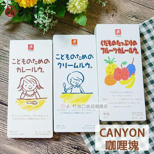 《加軒》日本CANYON兒童咖哩塊 多種口味