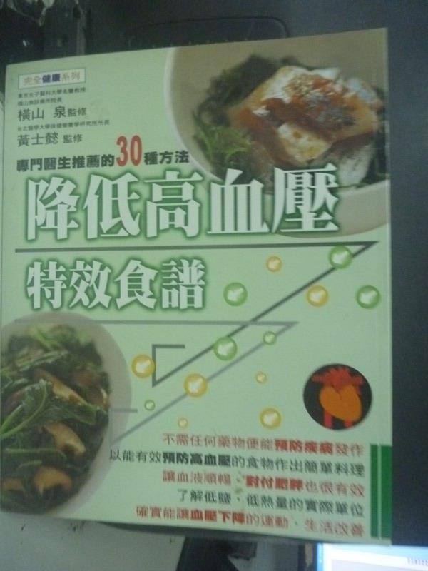 【書寶二手書T8/醫療_WDB】降低高血壓特效食譜_橫山泉