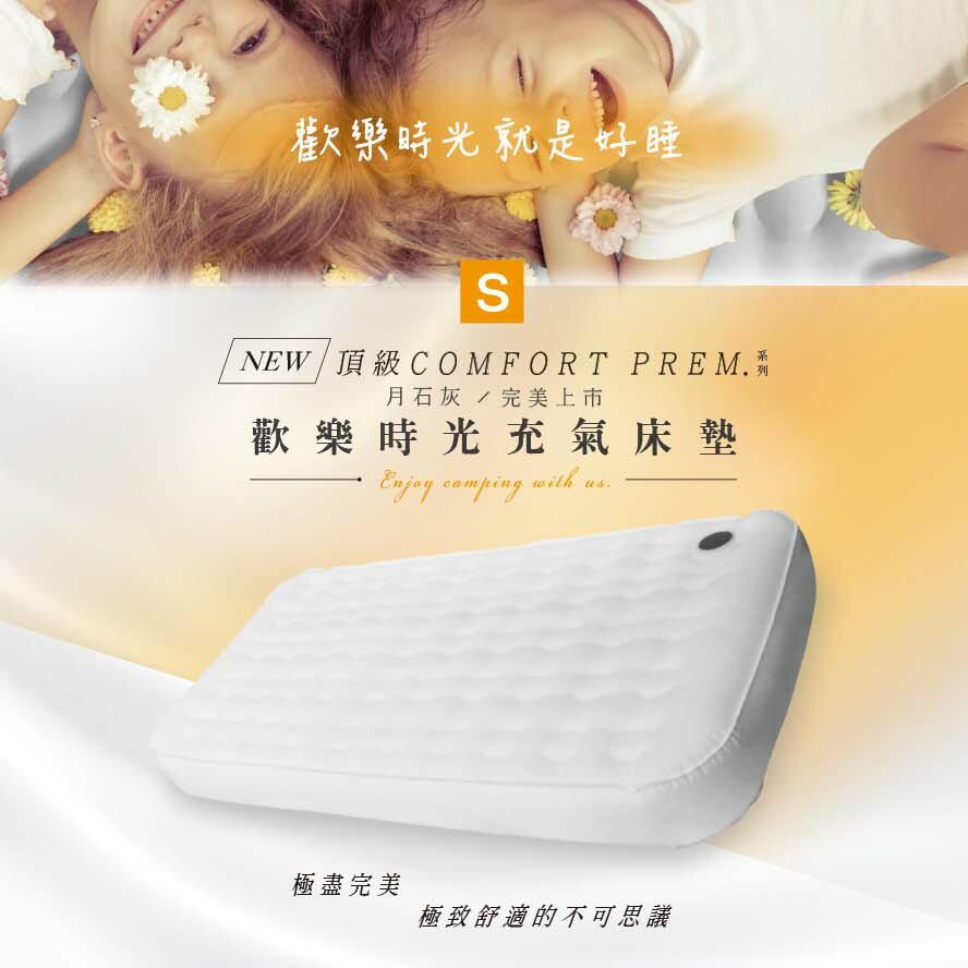 【OutdoorBase】頂級歡樂時光充氣床Comfort PREM.- S號 - (月石灰)-23816.充氣床領導品牌.充氣床獨立筒.挑高床圍.單人充氣床
