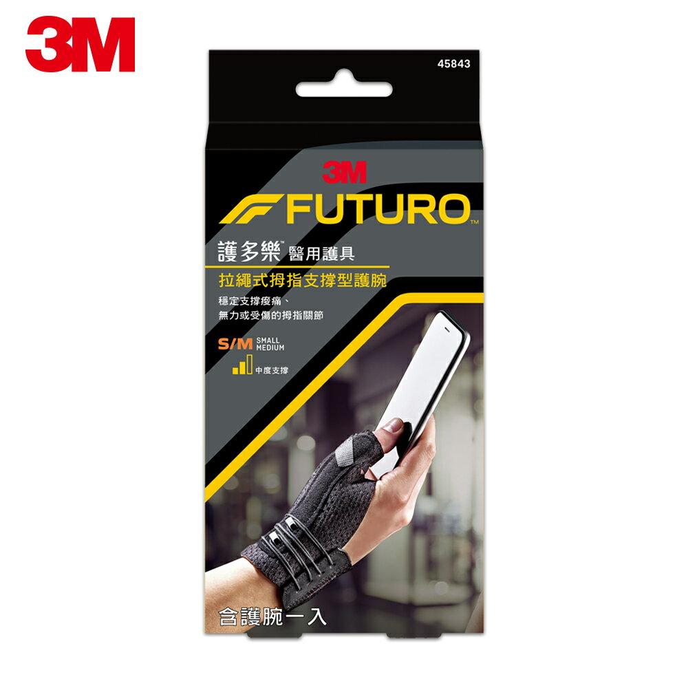 3M 護多樂 拉繩式拇指支撐型護腕-S-M 7100185036