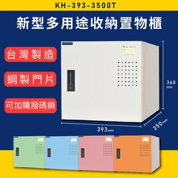 【MIT】大富新型多用途收納置物櫃KH-393-3500T收納櫃置物櫃公文櫃多功能收納密碼鎖專利設計