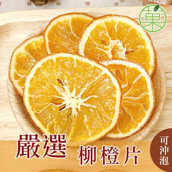 嚴選柳橙片300G大包裝【菓青市集】