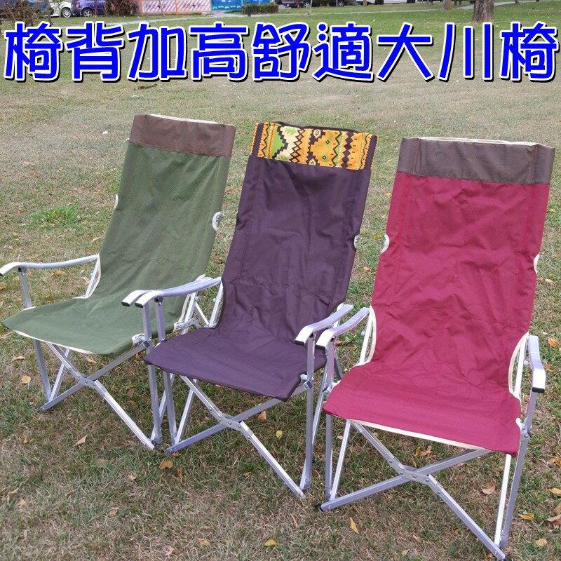 【珍愛頌】A343 鋁合金椅背加高大川椅 加厚牛津布 露營椅 摺疊椅 摺疊椅 沙灘椅 野餐椅 導演椅 巨川椅 釣魚