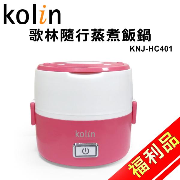 (福利品)【歌林】隨行蒸煮飯鍋KNJ-HC401 保固免運-隆美家電