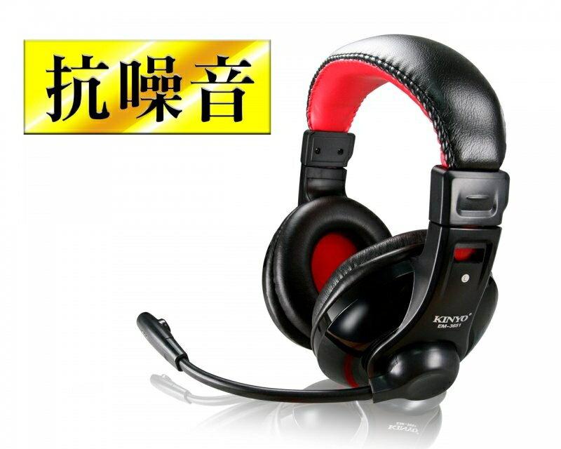 <br/><br/>  【迪特軍3C】KINYO 耐嘉 超重低音立體聲耳機麥克風 (EM3651)<br/><br/>