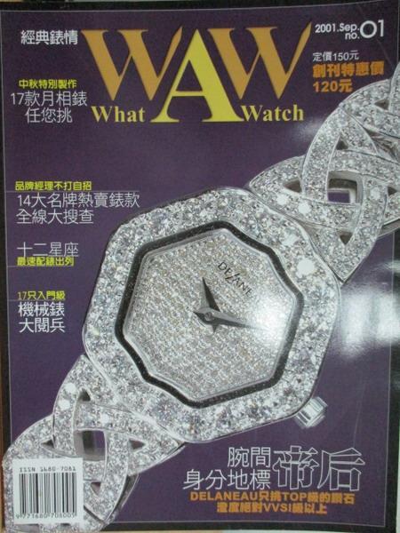 【書寶二手書T8/收藏_QIV】精典錶情_1期_What a watch等