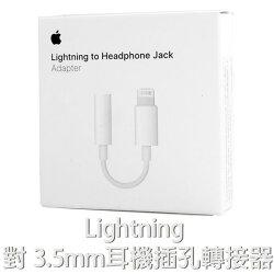【Lightning 對 3.5mm 耳機插孔轉接器】 Apple iPhone 7/7 Plus/6/6S/6+/6S+/5/5s/5c/SE 耳機轉換器/相容iOS 11