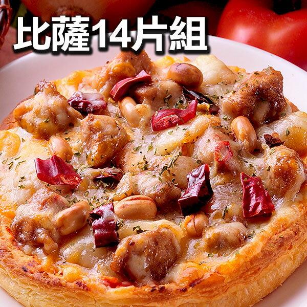 【不怕比較!網路PIZZA瑪莉屋口袋比薩最好吃!】披薩任選14片組(免運) 0