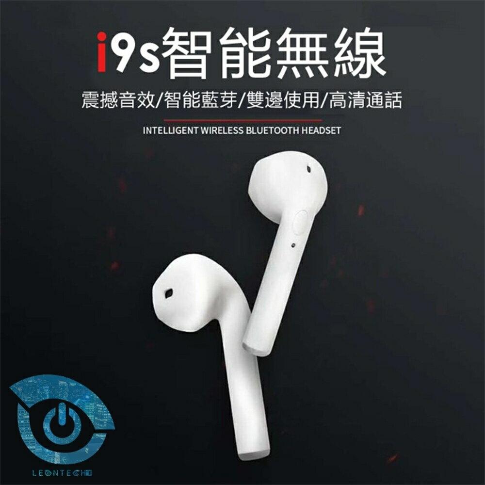 【限時93折起】i9S-TWS藍牙無線耳機 媲美Airpods