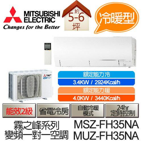 MITSUBISHI 三菱 冷暖 變頻 分離式 冷氣 霧之峰 MSZ-FH35NA / MUZ-FH35NA (適用坪數5-6坪、2924kcal)