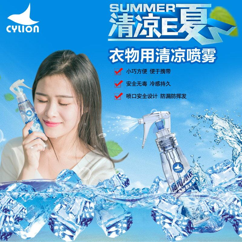 【意生】香港賽領CYLION 隱形冰衣 120ml 食品級安全原料:水+薄荷+乙醇 避暑神器噴在衣服上快速降溫絕對涼爽