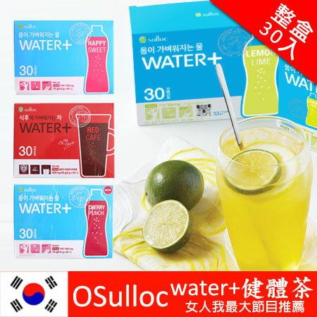 韓國 O Sulloc water 健體茶  30入  盒  女人我  水果茶 OSull