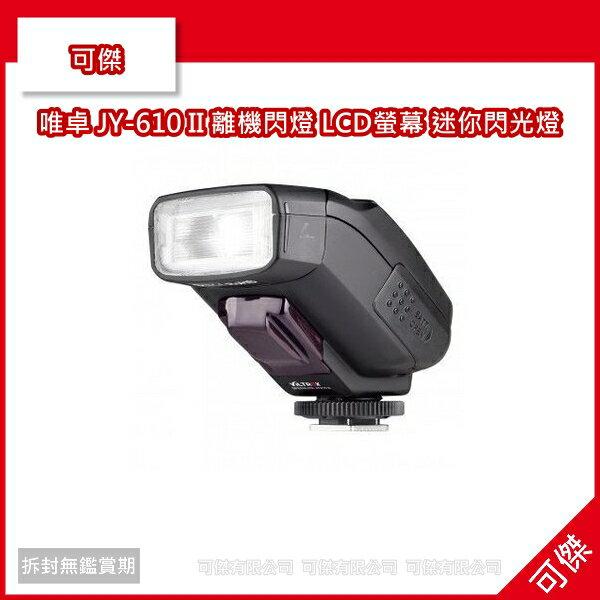 可傑 JY~610 II 離機閃燈 LCD螢幕 迷你閃光燈 閃光燈 跳燈 離機閃燈