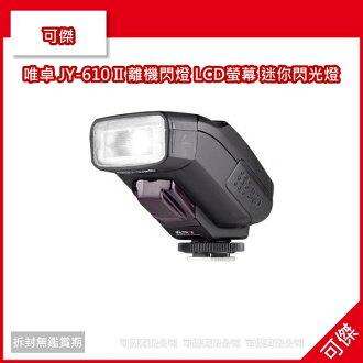 可傑 樂華 唯卓 JY-610 II 離機閃燈 LCD螢幕 迷你閃光燈 閃光燈 跳燈 離機閃燈