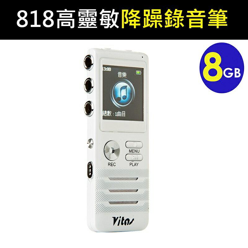 VITAS 高階降噪錄音筆 (818) 錄音檔案可顯示錄音時間 MP3隨身聽 錄音 【8G】