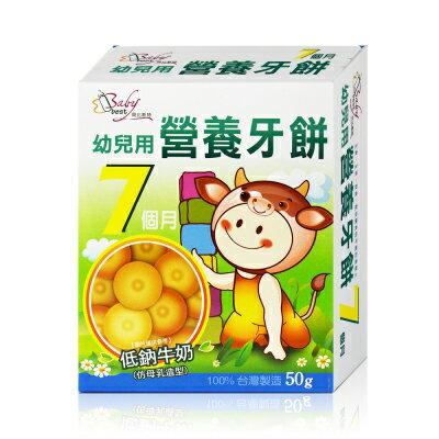 貝比斯特 低鈉牛奶牙餅50g【德芳保健藥妝】