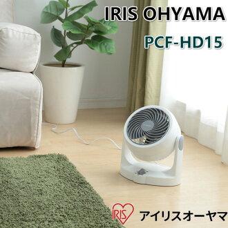 IRIS OHYAMA PCF-HD15 HD15 循環扇