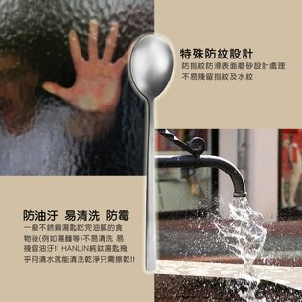 防燙湯匙抗油湯匙環保湯匙純鈦湯匙防燙抗油環保純鈦湯匙HANLIN01Ti6SGS檢驗合格