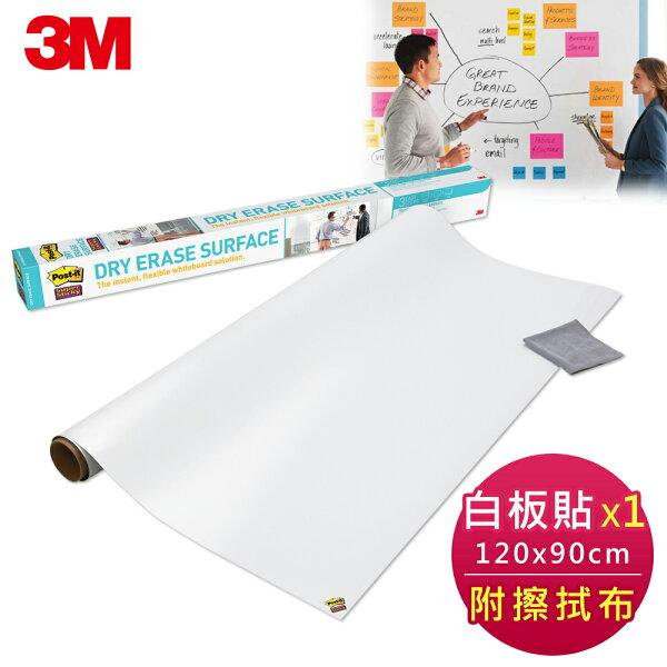 【3M】Post-it利貼狠黏DEF4X3多用途白板貼(4呎x3呎)7100096566