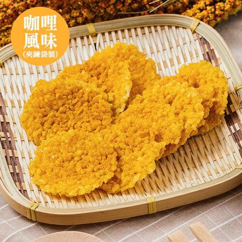 鍋粑脆餅-咖哩風味 10入裝(直徑8cm/10入)
