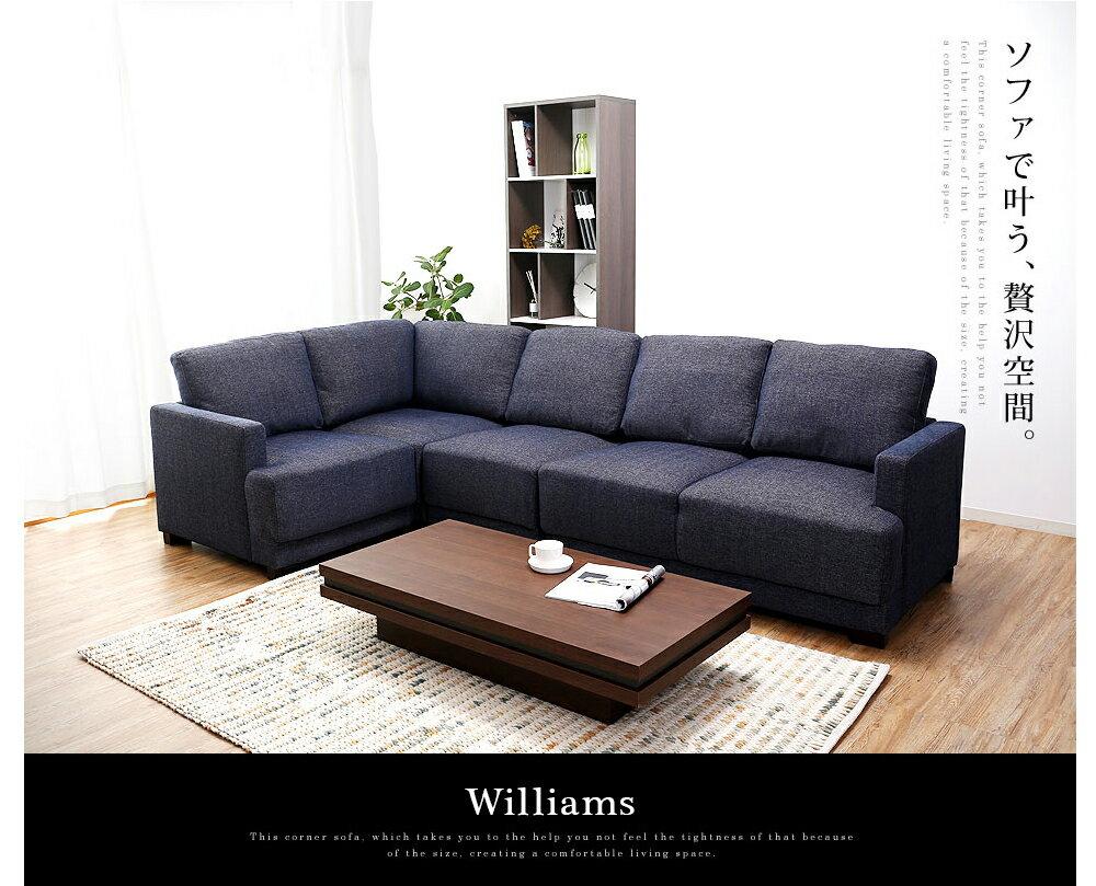 Williams 威廉斯多變 L型沙發