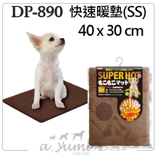 《日本MARUKAN》寵物專用快速暖墊(SS號)-2色 DP-890 / 保暖墊寒冬必備