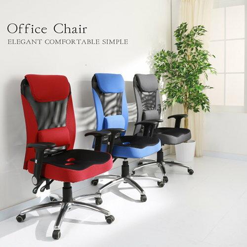 鋁合金腳PU輪3D座墊高背辦公椅 電腦椅 主管椅 免組裝【馥葉-百】【型號CH080-PU 】超優質
