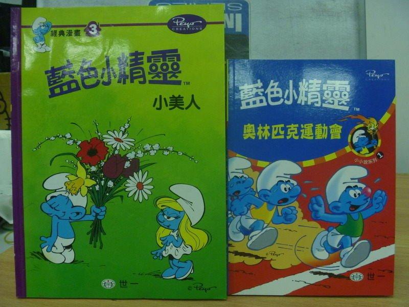 【書寶二手書T7/少年童書_YJZ】藍色小精靈-小美人_藍色小精靈-奧林匹克運動會_2本合售