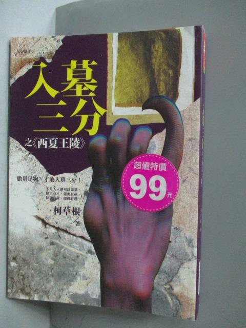 【書寶二手書T1/一般小說_MKU】入墓三分之西夏王陵_柯草根