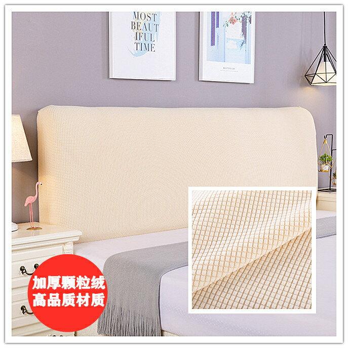 全包床頭套罩萬能蓋布異形弧形床頭靠背保護套歐式防塵罩簡約現代