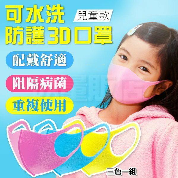 【一組三入兒童用】日本PITTAMASK可水洗立體口罩防霧霾PM2.5花粉過敏(V50-2119)