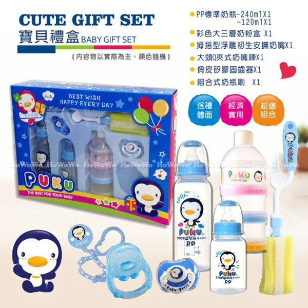 藍色企鵝 PUKU 彌月禮盒   新生兒禮盒【11535 好娃娃】