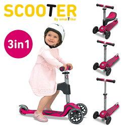 【英國 smarTrike 史崔克】Scooter-都會3in1成長型三輪滑板車(2色) SC000001/SC000002