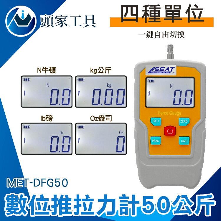 《頭家工具》手持壓力計 壓力計 推拉力計 推/拉/壓測量 拉力測試 MET-DFG50 背光螢幕