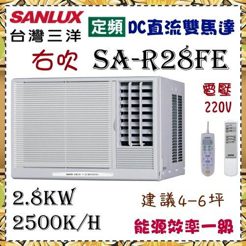 CSPF更省電【三洋冷氣】4-6坪超廣角右吹2.8kw窗型冷氣《SA-R28FE》全機3年,壓縮機10年保固 省電1級