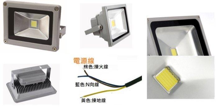 20W-100W  LED白光 廣告投射燈 舞台燈 投射燈 手提探照燈 廠房燈 招牌燈 工作燈 【S28】 3