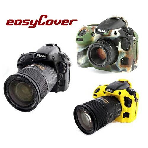 ◎相機專家◎ easyCover 金鐘套 Nikon D800 D800E 適用 果凍 矽膠 防塵 保護套 公司貨