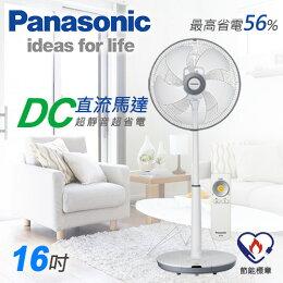 Panasonic國際牌 節能電風扇 S16DMD