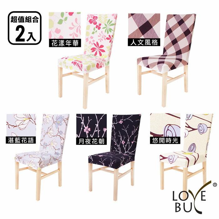 【Love Buy】居家彈力椅套(二入) - 限時優惠好康折扣