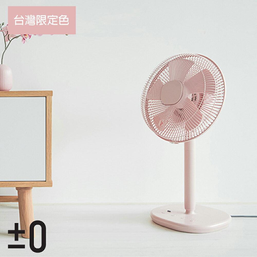 結帳價 1990★循環扇 空調扇 正負零±0 Z710 電風扇12吋 完美主義【U0106】